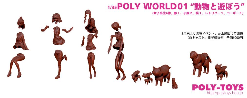 http://polytoys.boo.jp/35jkannaunce.jpg
