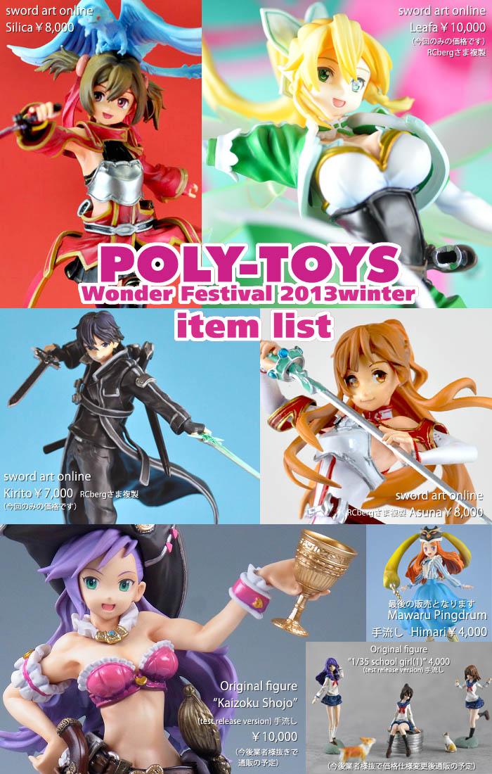 http://polytoys.boo.jp/poly-log2/2013witemlist.jpg