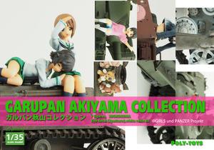 akiyama-coll.jpg