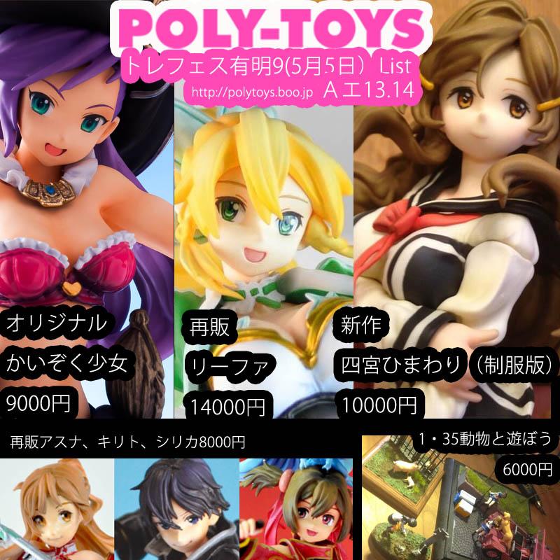 http://polytoys.boo.jp/poly-log2/torefes050.jpg